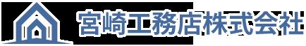 宮崎工務店株式会社